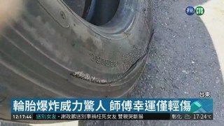 12:45 輪胎變形還灌氣 輪胎爆炸修車師傅傷 ( 2019-03-04 )