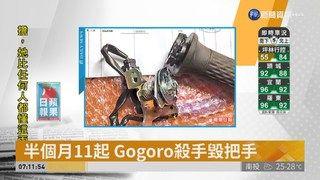 16:13 半個月11起 Gogoro殺手毀把手 ( 2019-04-05 )