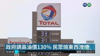 13:19 辛巴威油價漲130% 全國罷工爆衝突 ( 2019-01-15 )