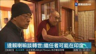 16:02 達賴喇嘛談轉世:繼任者可能在印度 ( 2019-03-19 )