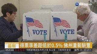 09:19 佛州還在驗票 川普竟說選舉造假 ( 2018-11-16 )