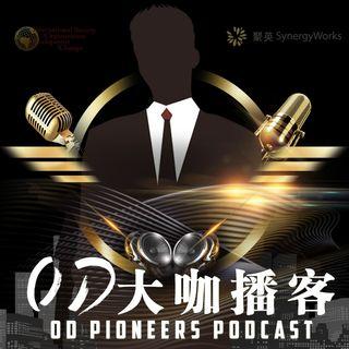 ODPP: EP. 1 - Dr. Blake Tang