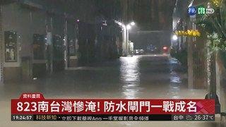 19:41 越淹越有名 防水閘門工廠訂單爆! ( 2018-09-14 )