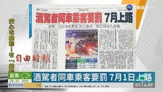 09:30 酒駕者同車乘客要罰 7月1日上路 ( 2019-06-04 )