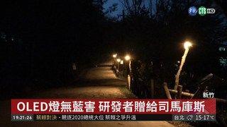 20:13 司馬庫斯無藍害OLED燈 遭遊客偷走! ( 2019-03-31 )