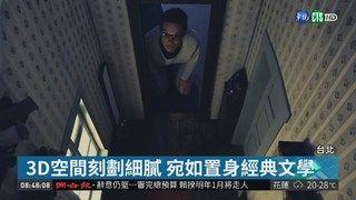 """09:09 VR重現""""變形記"""" 化身甲蟲體驗經典 ( 2018-12-04 )"""