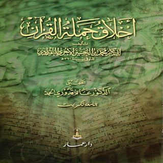 Akhlaaq Hamaltil Quran