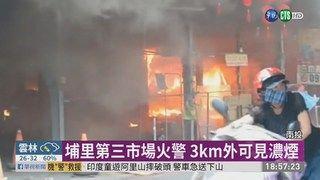 20:15 南投埔里市場火警 3km外可見濃煙 ( 2019-06-09 )
