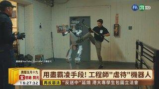 16:34 【台語新聞】機器人會反抗? 遭霸凌持棍反擊人類 ( 2019-06-21 )