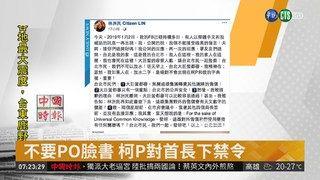 09:46 不要PO臉書 柯P對首長下禁令 ( 2019-01-04 )