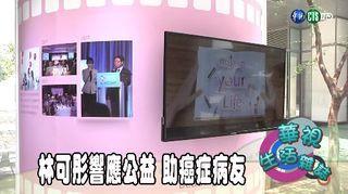14:20 林可彤響應公益 助癌症病友 ( 2019-07-05 )