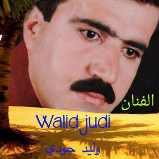 وليد جودي