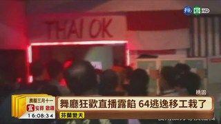 16:29 【台語新聞】舞廳狂歡直播露餡 64逃逸移工栽了 ( 2019-04-15 )