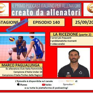 Episodio 140: La ricezione (parte 2) - Marco Paglialunga (analisi video)