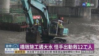 20:20 暴雨狂襲 山區道路泥流落石阻交通 ( 2019-05-18 )