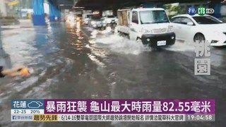 20:18 暴雨炸桃園 龜山最大時雨量82.55毫米 ( 2019-05-20 )