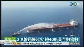 12:53 阿曼灣遇襲 中油租用油輪返航高雄 ( 2019-06-14 )
