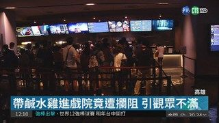 13:44 民眾帶鹹水雞進戲院遭阻 引發爭議 ( 2018-08-11 )
