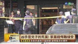 17:31 【台語新聞】沙鹿槍擊命案 1槍手是死者兒時玩伴 ( 2019-05-20 )
