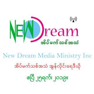 New Dream Radio - April 25 - 2019