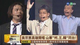 17:11 【台語新聞】吳宗憲高雄開唱 韓國瑜化身粉絲力挺! ( 2019-05-20 )
