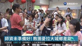 13:15 幼園教英語鬆綁! 多數家長樂見其成 ( 2018-09-29 )