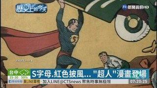 "15:26 S字母.紅色披風... ""超人""漫畫登場 ( 2019-06-01 )"