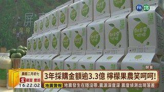 """16:43 【台語新聞】""""吃炸雞喝檸檬""""夯! 台檸檬中國大賣 ( 2019-03-13 )"""
