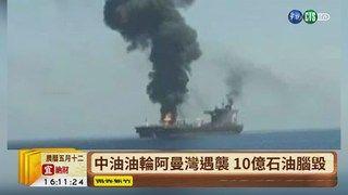 16:44 【台語新聞】中油油輪遭襲石油腦毀 油品供應無虞 ( 2019-06-14 )