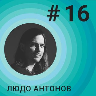 #16 [Special Episode] with Ludo Antonov, Head of Growth Engineering at Pinterest