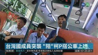 13:31 台灣國成員突襲 陪柯文哲搭公車上班 ( 2018-08-29 )