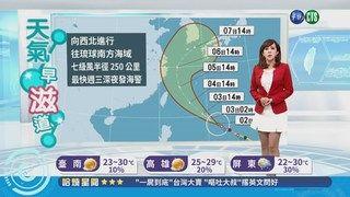 20:27 週三開始康芮影響台灣 週五雨勢明顯 ( 2018-10-02 )