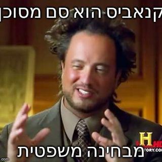 פרויקט אין מדינה בישראל - 27 ינואר, 2017