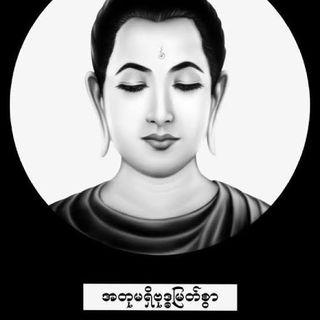 Myanmar Dhama