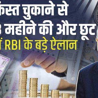 544: कर्ज चुकाने के लिए और 3 महीने की छूट RBI Loan EMI