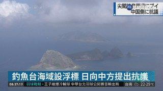 10:42 釣魚台海域設浮標 日向中方提出抗議 ( 2018-10-04 )