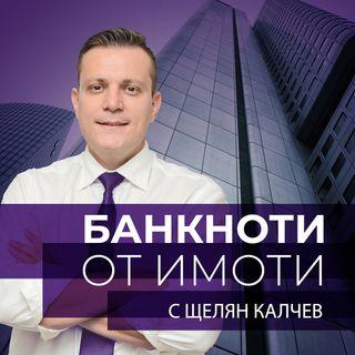 Еп.12: Стартиране и управление на строително-инвестиционен бизнес. Гост: Ивайло Митев, Управител на IDEA HOME
