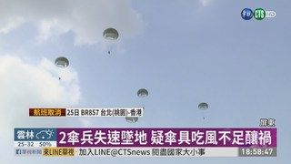 19:32 2傘兵失速墜地 疑傘具吃風不足釀禍 ( 2019-06-25 )
