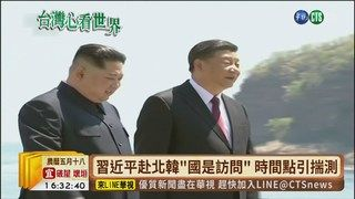 16:51 【台語新聞】增加G20談判籌碼? 習近平出訪平壤 ( 2019-06-20 )