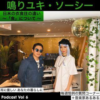 鳴りユキ・ソーシー  Vol 6