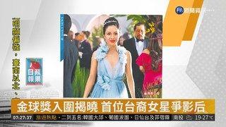 09:07 金球獎入圍揭曉 首位台裔女星爭影后 ( 2018-12-07 )