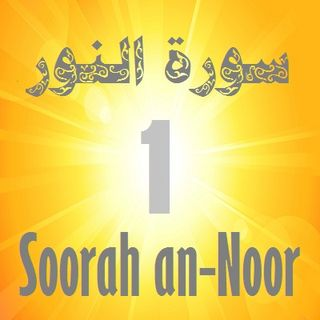 Soorah an-Noor Part 1 (v.1-5)