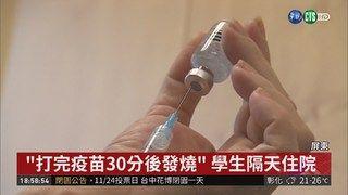 20:09 感冒打流感疫苗 高三生發燒住院! ( 2018-11-16 )