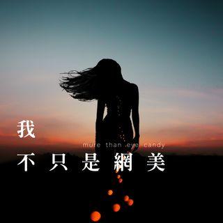 #5. 浪Live 30,000粉絲鄰家女孩創作歌手Yulo!天籟美聲來囉!