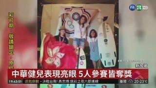20:00 中華快艇衝浪隊 亞錦賽奪2金1銀2銅 ( 2018-11-19 )