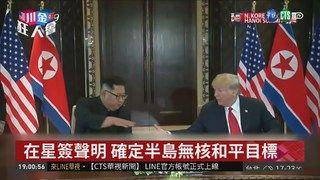20:35 無共識! 北韓要求解除制裁 美要無核化 ( 2019-02-28 )