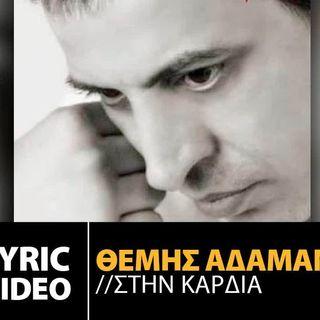 Θέμης Αδαμαντίδης - Στην Καρδιά - Themis Adamantidis (Official Lyric Video HQ)