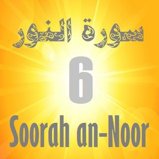 Soorah an-Noor Part 6 (Verse 30)