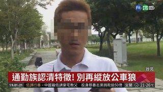 19:48 趁尖峰時間襲臀 雙北公車狼又出沒! ( 2018-10-15 )