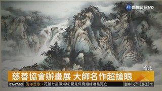 """09:13 慈善協會辦畫展 """"山水""""巨作搶先看! ( 2019-04-01 )"""